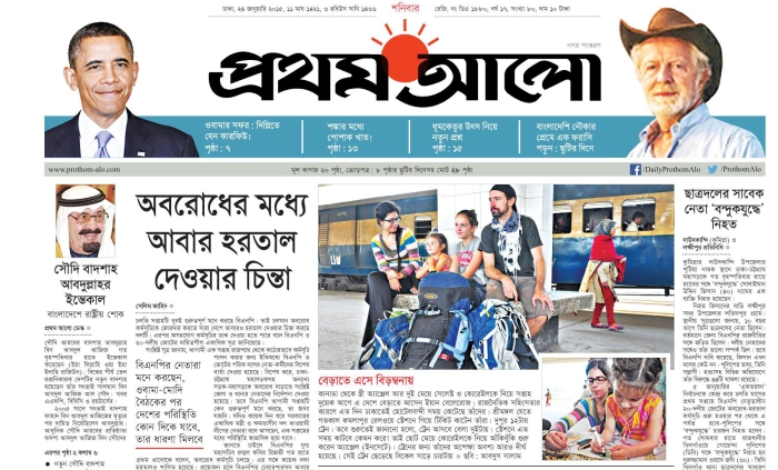 Journal bangladais